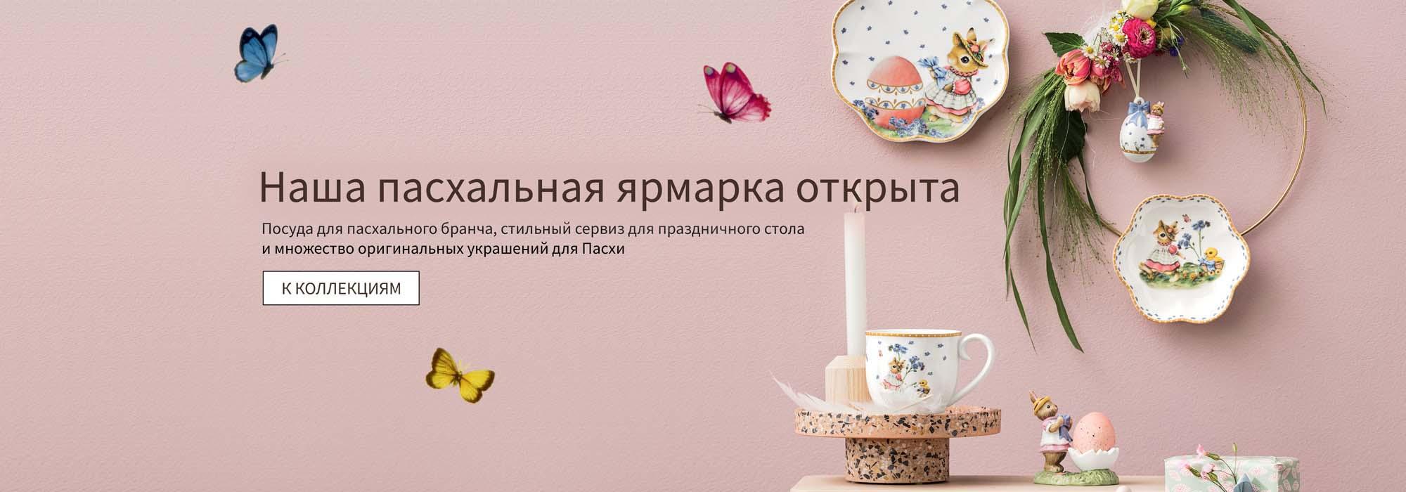 Фарфор и пасхальный декор - весна в Вашем доме